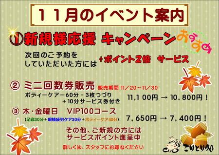 新金岡店11月イベント.JPGのサムネイル画像