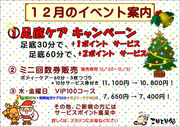 12月新金岡.JPG