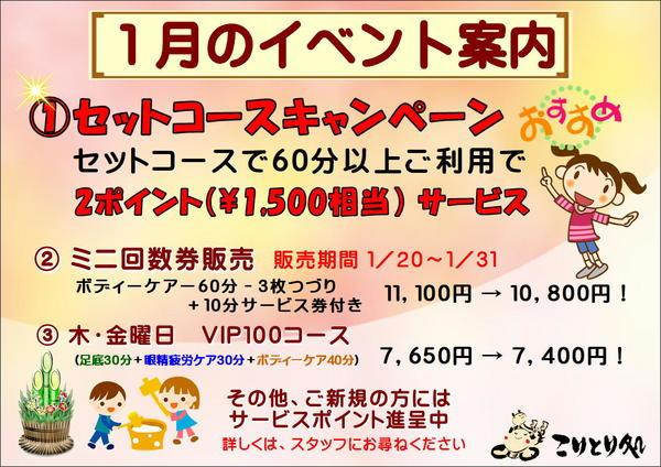 新金岡店1月.JPEG