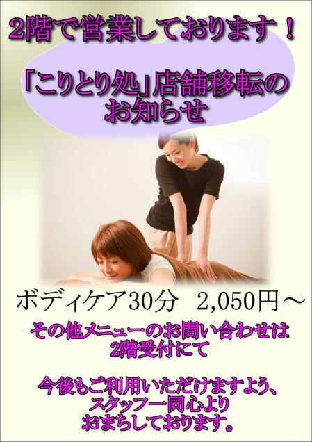 新金岡店 移転POP.JPEG